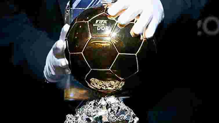 Престижну нагороду «Золотий м'яч» вручатимуть за підсумками голосування журналістів