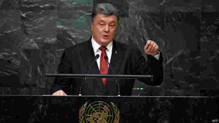 Порошенко назвав Раду Безпеки ООН неефективною і заявив, що вона потребує реформування