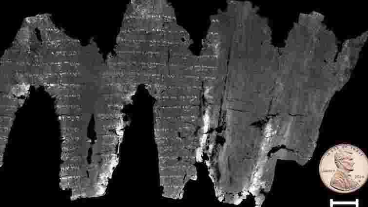 Вчені розшифрували один з найдавніших сувоїв Старого Заповіту