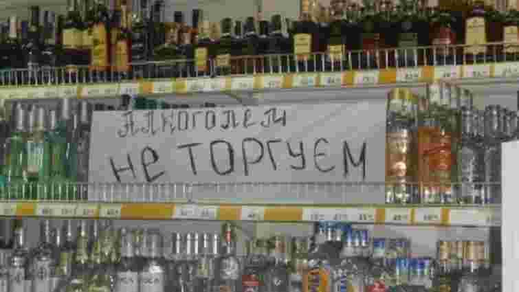 У Києві заборонили продавати алкоголь вночі