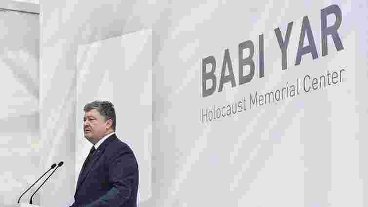 Порошенко заявив, що у сучасній Україні немає місця антисемітизму