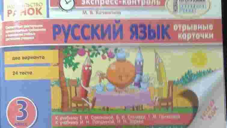 У маріупольській школі дітей навчають віршам, які прославляють Росію