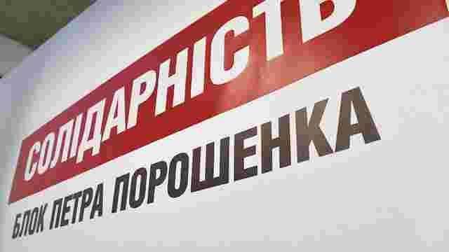 Фракція БПП не підтримує постанови про введення візового режиму з Росією