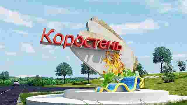 На Житомирщині суд підтвердив декомунізацію топонімів у Коростені