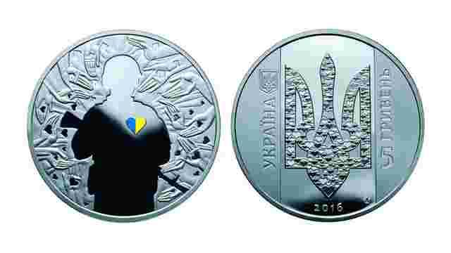 НБУ випустив монету, присвячену волонтерам