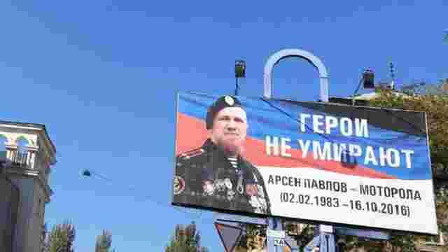 У Донецьку з військовими почестями поховали терориста «Моторолу»