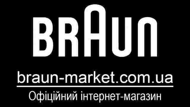 Braun-market.com.ua – флагман on-line продажів техніки Braun