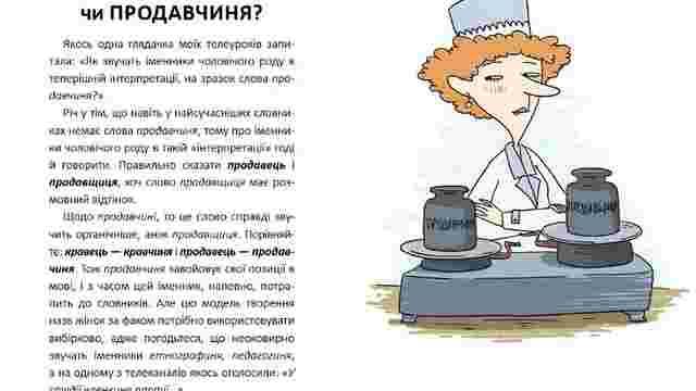 Львівська художниця створила гумористичні ілюстрації до підручника української мови