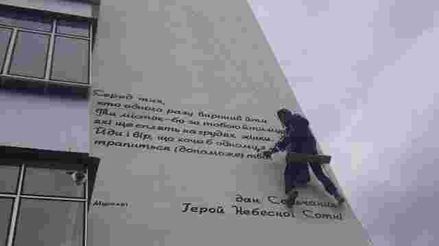У Жидачеві на стіні будинку з'явився мурал з віршем героя Небесної сотні