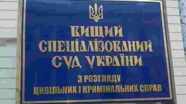 Вищий суд України відкрив справу за фактом збройної агресії Росії