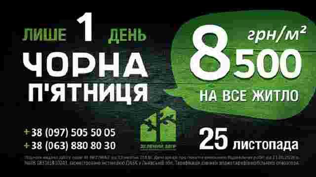 П'ятниця доступних квартир від будівельної компанії «Зелений двір»