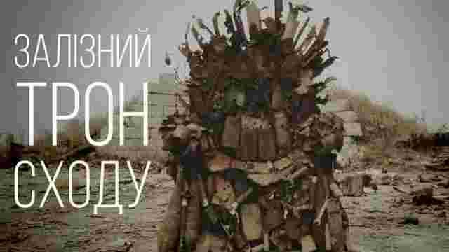Запорізький бізнесмен за ₴150 тисяч купив «Залізний трон» з АТО