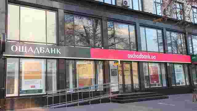 ЄБРР та Україна домовилися про реформування «Ощадбанку»