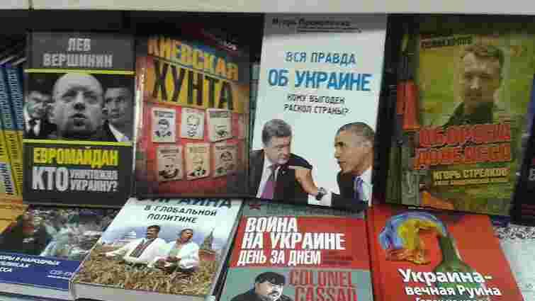 В Україну заборонили ввозити російську пропагандистську літературу