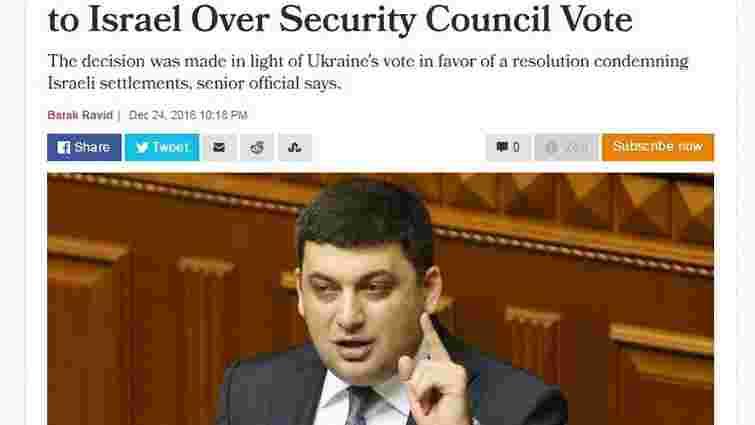 Ізраїль скасував офіційний візит Гройсмана через голосування України в ООН