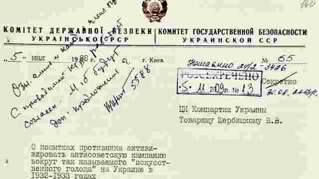 СБУ оприлюднила документи КДБ про свідоме замовчування Голодомору