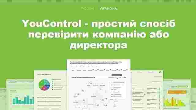 СБУ підозрює YouControl у співпраці з російськими спецслужбами
