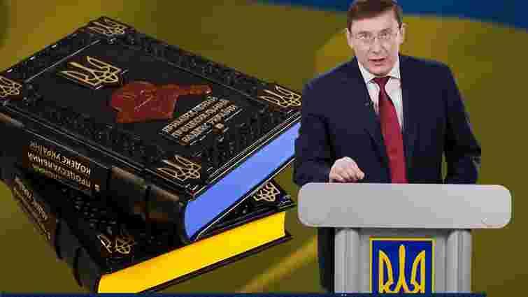 Суд над Януковичем не буде «процесом помсти», - Луценко
