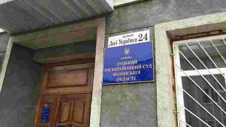 У Луцьку суддю міськрайонного суду звинуватили у корупції