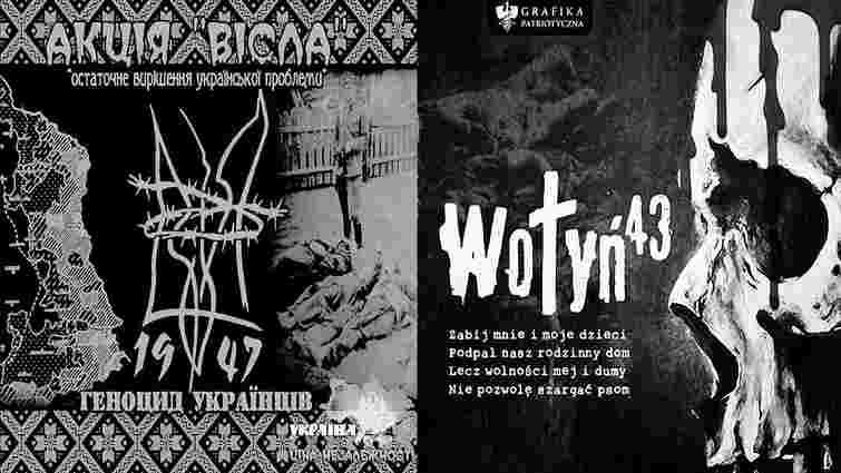 Вісла та Волинь