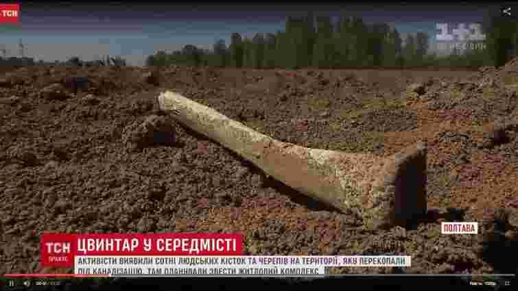 У центрі Полтави виявили масове поховання людей