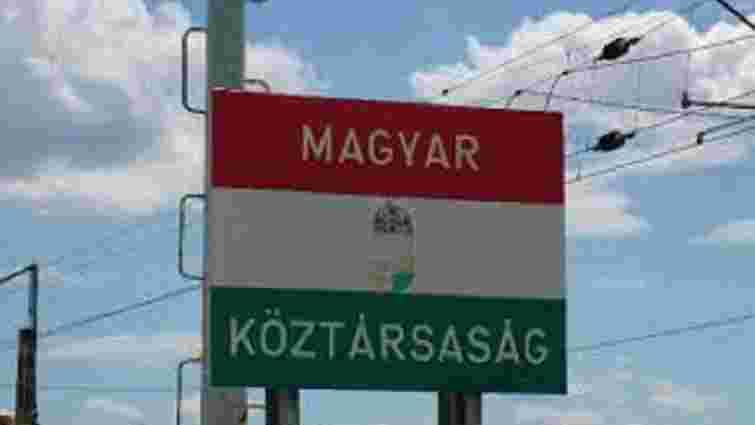 Через довгі черги Угорщина призупинила систематичні перевірки на своїх кордонах