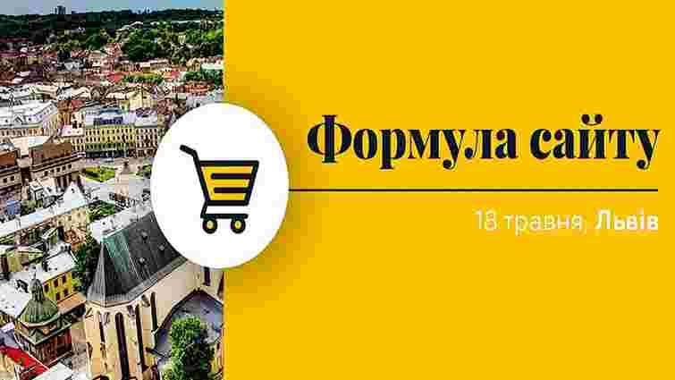 До Львова приїжджають маркетологи провідних компаній, щоб поділитися досвідом продаж в Інтернеті