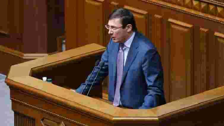 Звіт Луценка перед Верховною Радою запланували на 24 травня