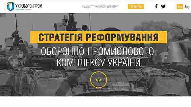 В Україні запрацював сайт-презентація реформування оборонного комплексу