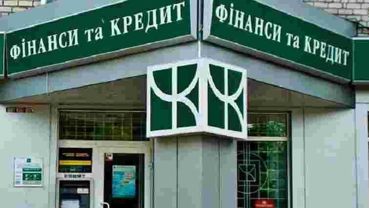 Держава відновила виплати вкладникам ліквідованого банку «Фінанси та кредит»