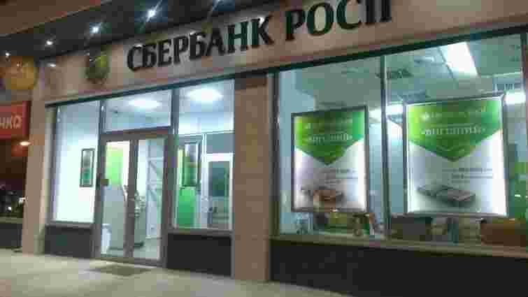 «Сбербанк России» відмовився працювати у Криму
