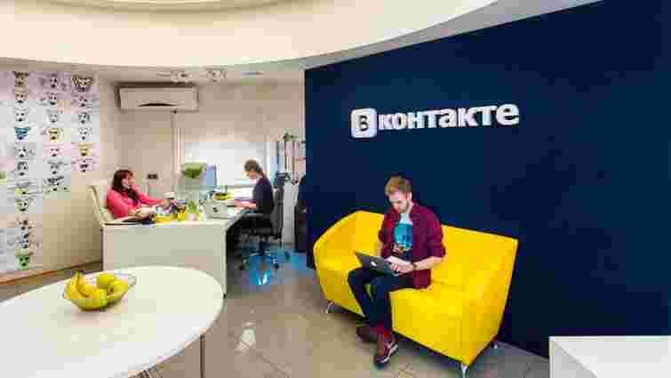 Російська соцмережа «ВКонтакте» вирішила закрити офіс в Україні, – ЗМІ