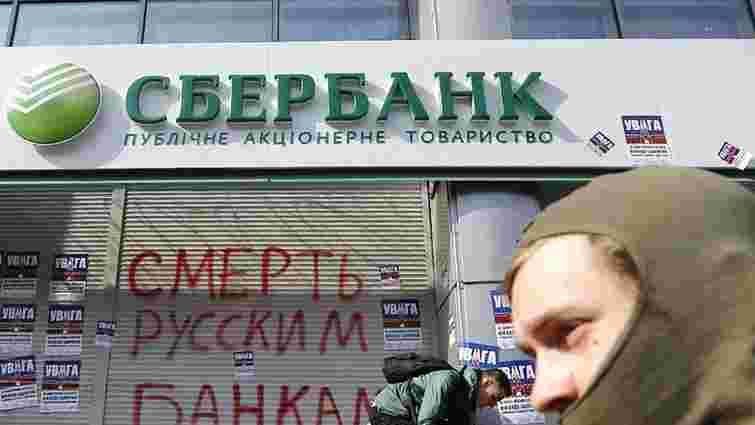 Документи на купівлю української «дочки» «Сбербанку» подав бізнесмен з Білорусі