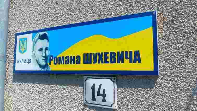 Вулиці Бандери і Шухевича у Мукачевому перейменували на честь Гузара та Шептицького