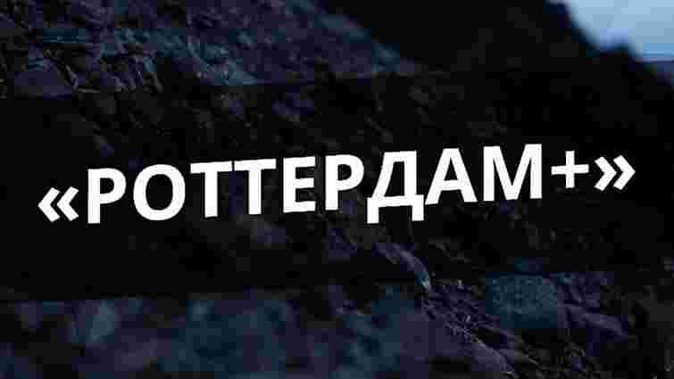 НКРЕКП хоче розширити тариф «Роттердам+» і на теплоелектроцентралі