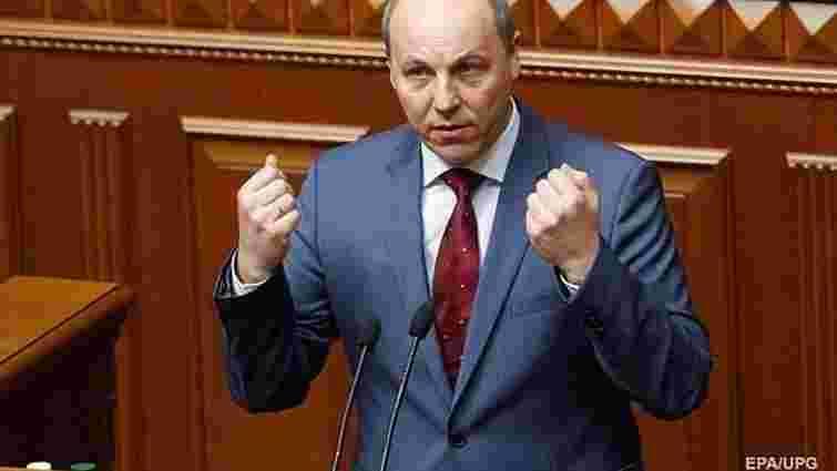 Парубій закликав депутатів не йти на літні канікули