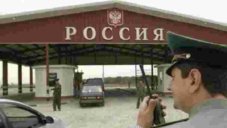 Росія погрожує заходами у відповідь на нові правила в'їзду росіян до України