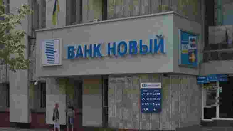 НБУ відніс ще один український банк до категорії неплатоспроможних