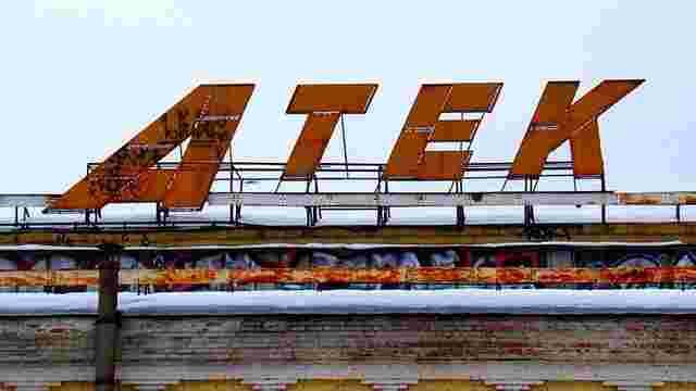 Через рейдерів власники заводу АТЕК у Києві подадуть скаргу до британського суду