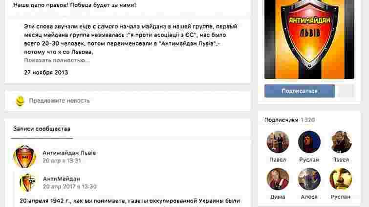 Львівського підприємця засудили на три роки умовно через агітацію за Антимайдан