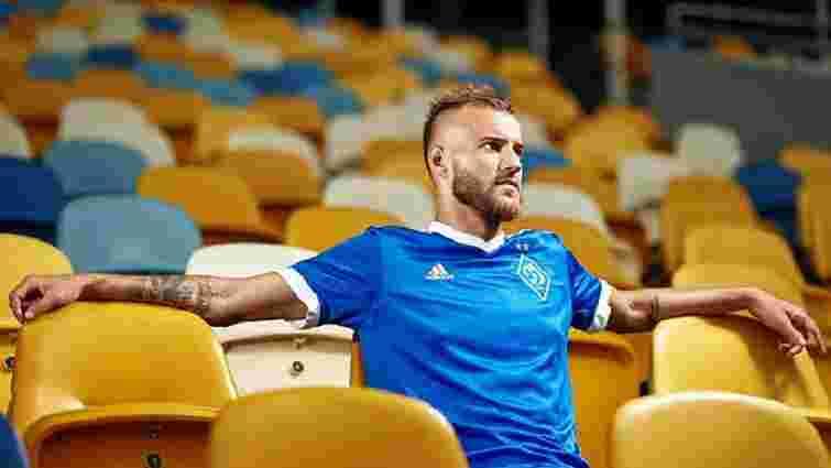 Київське «Динамо» презентувало нову виїзну форму