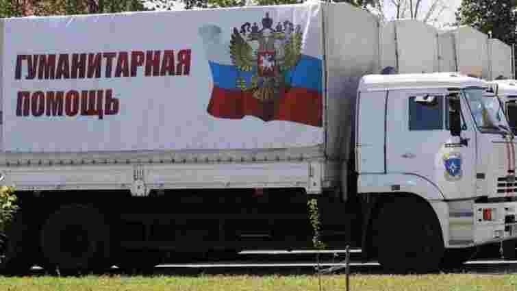 Росія знову відправила на окупований Донбас «гуманітарний конвой»