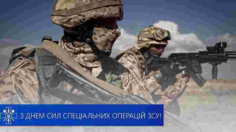 В Україні відзначають День Сил спеціальних операцій ЗСУ