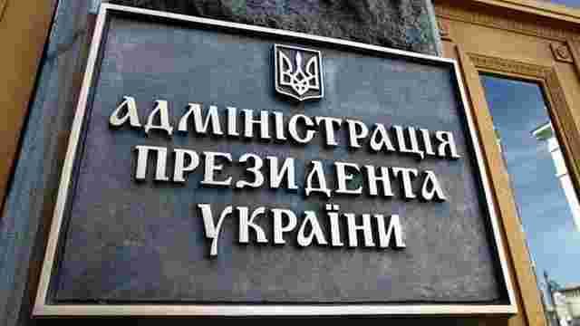 АП засекретила інформацію про громадянство Абромавичуса, Сакварелідзе і Яресько