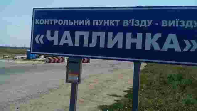 Росія повністю заблокувала рух через адмінмежу між окупованим Кримом та Херсонщиною