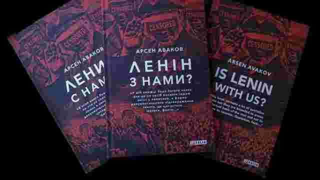 Голова МВС Арсен Аваков видав книгу «Ленін з нами?»