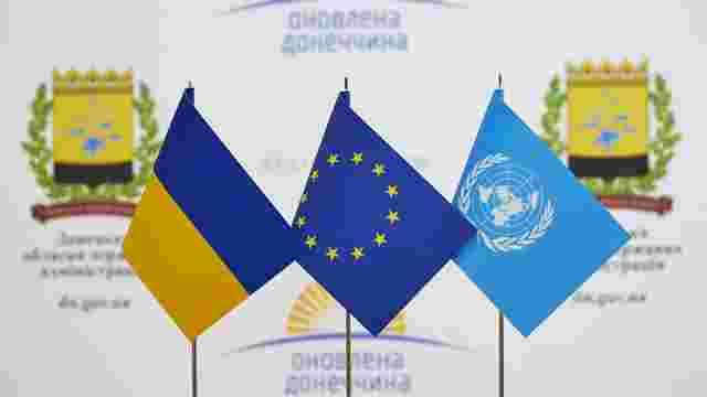 ЄС має намір виділити €50 млн для Донецької та Луганської областей у 2018 році