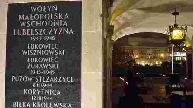У Варшаві встановили пам'ятні таблиці оборонцям від українських націоналістів