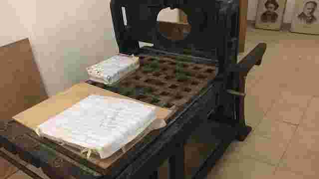 У Львові представлять унікальне обладнання для літографії, гравюри і ксилографії