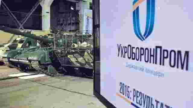 На підприємствах «Укроборонпрому» виявили порушень на ₴657 млн